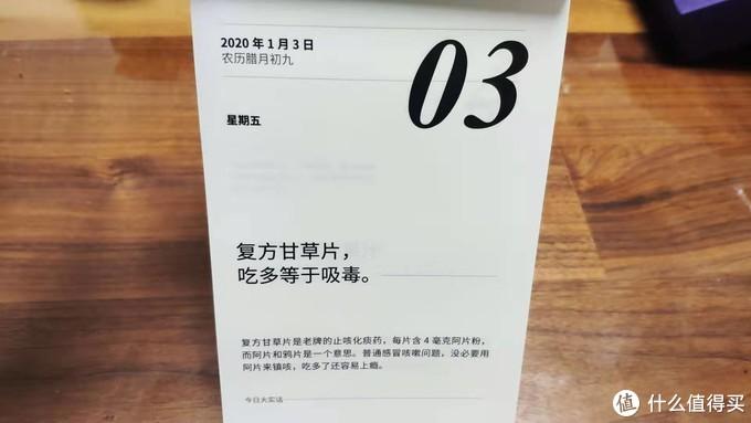 22元的丁香医生日历香不香?——小姐姐来开箱