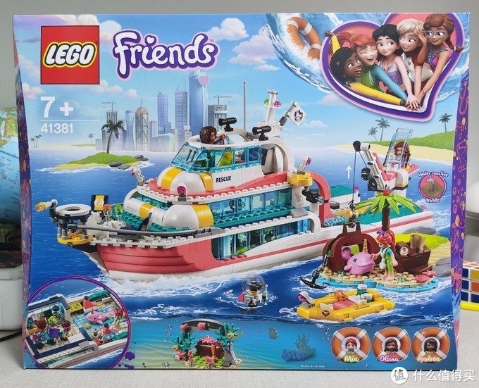 探险,救援和寻宝一起,乐高41381,海上救援爱心船