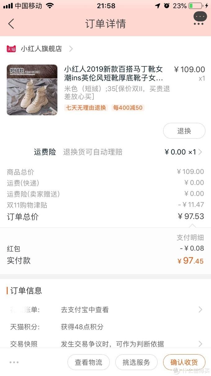 双十一入手的百元马丁靴-百搭且保暖。