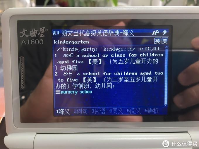 图书馆猿の文曲星 A1600 电子词典 简单晒