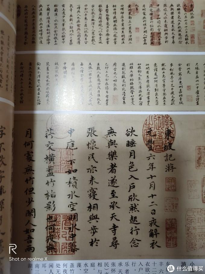 毛笔书法字帖套装:《中国历代名家书法名贴》介绍
