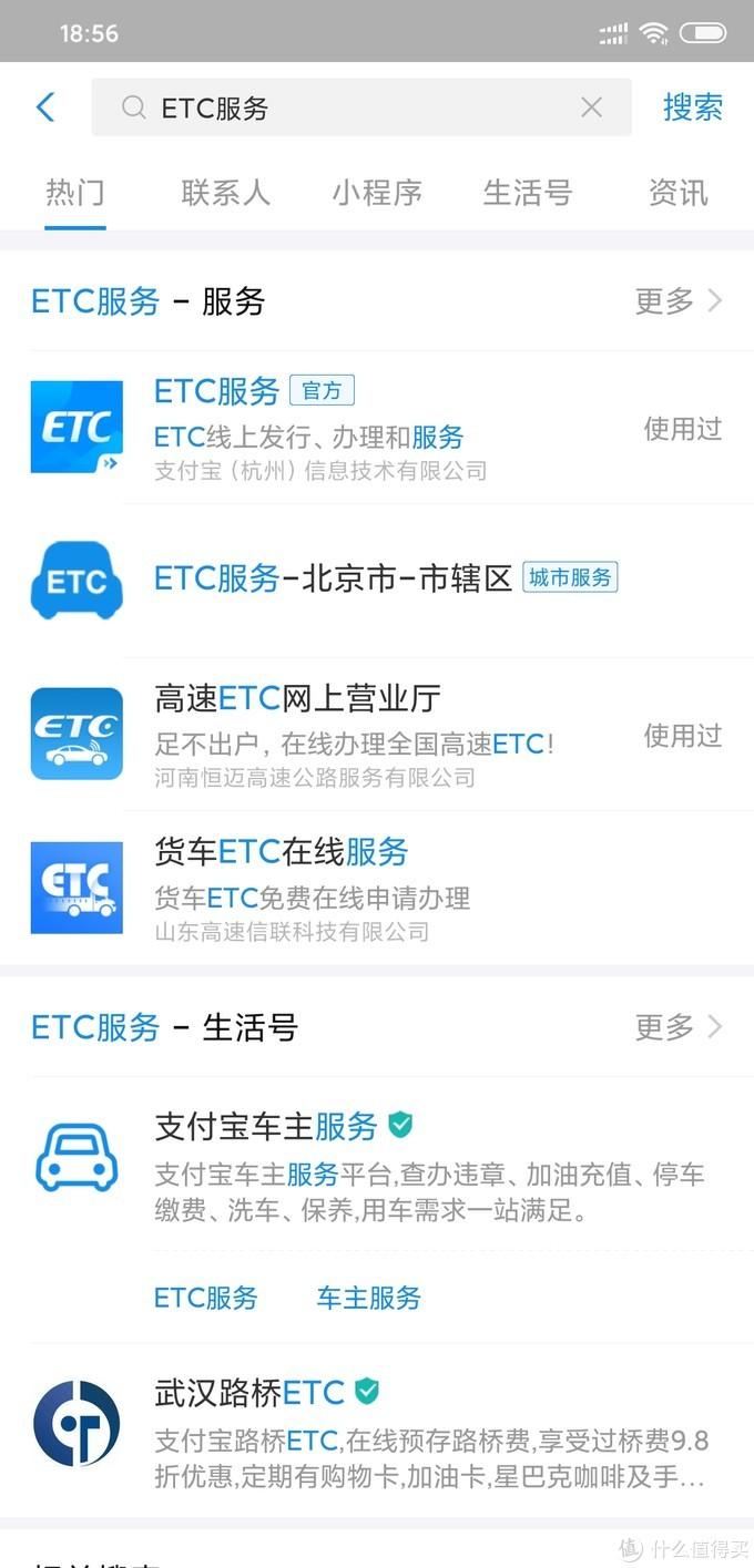 全国通达!支付宝ETC申请安装过程展示
