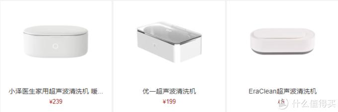 目前小米有品平台出现了三款超声波清洗机产品