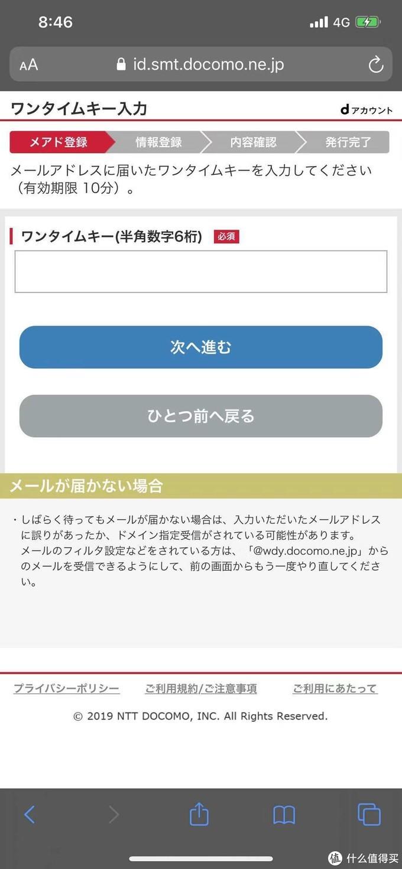 在此输入邮箱收到的验证码,点击蓝色按钮进入