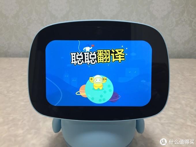 学习娱乐两不误!聪聪AI陪伴教育机器人陪孩子度过不一样的童年