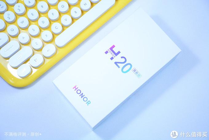荣耀20青春版开箱,千元机不再低端?细数它身上的优缺点