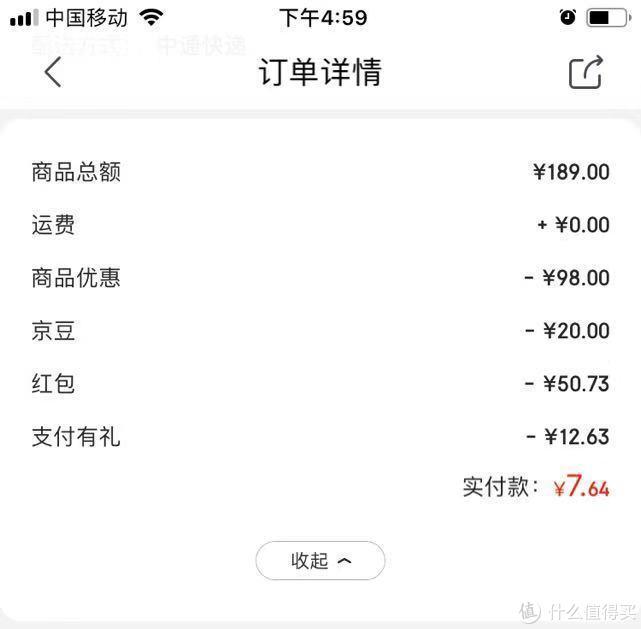 用了红包京豆,实付7.64元