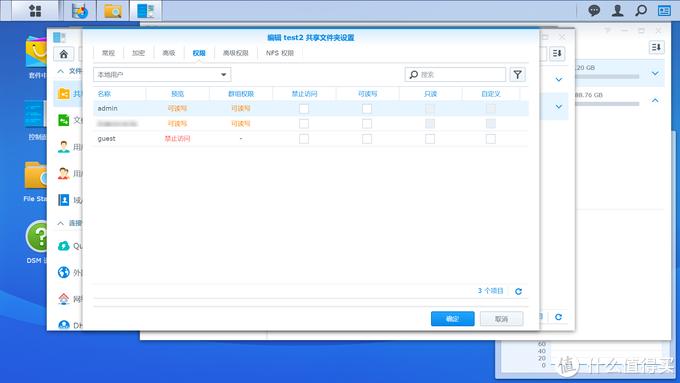 DS620slim全方位测试2:创建你的第一个共享文件夹