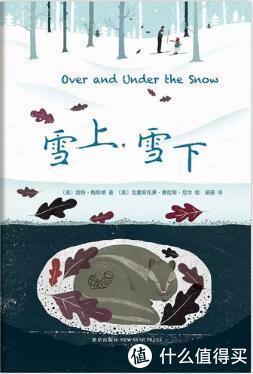 「亲子阅读」寒冷的冬日,遇到这5本暖心的绘本