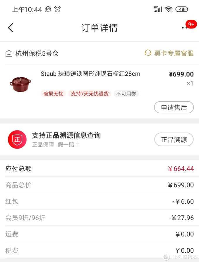 考拉海购staub 石榴红珐琅锅28cm