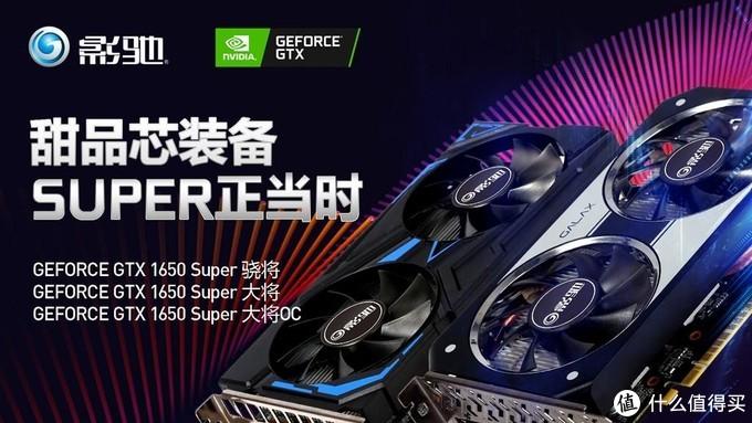 甜品级显卡再添新成员,影驰GTX 1650 SUPER即将上市