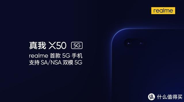 "realme首款双模5G手机""真我X50""官宣 配备双盲孔全面屏"