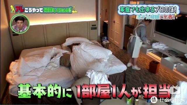 日本酒店是这样打扫房间!简直是变态服务,网友表示不相信