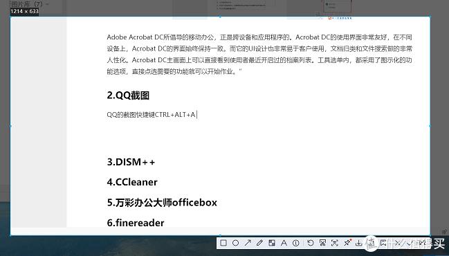 QQ的截图快捷键CTRL+ALT+A 调出屏幕截图,设置截图时隐藏窗口。
