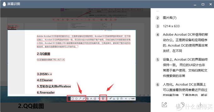 前面第一个框是基本编辑工具可以快速标记、框选,第二个是文字识别转换,点击可以自动识别图中的文字,右侧的保存可以直接保存成TXT文件,一直在使用的功能。