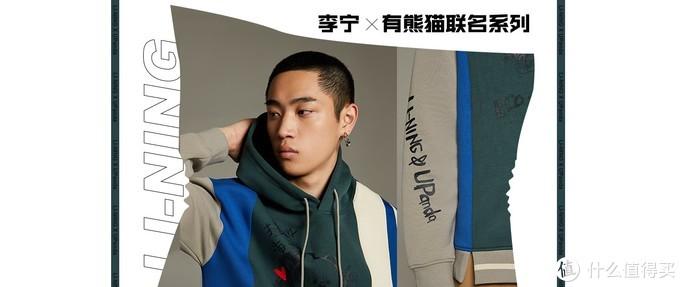 要潮要环保:LI-NING 李宁 X UPanda 有熊猫 联名系列运动服饰 发售