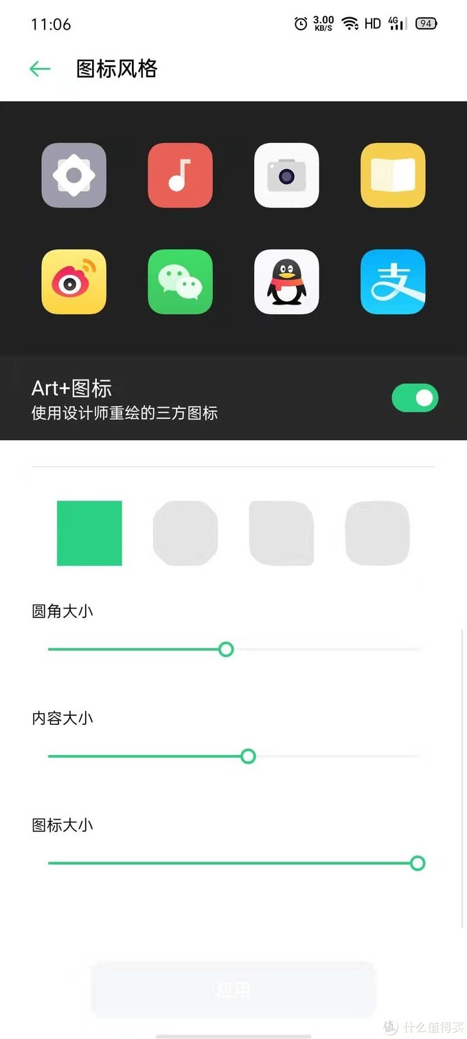 Ace升级Color OS7初体验(第一次发文)