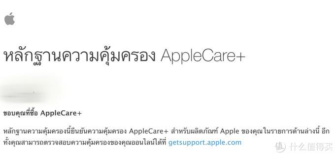 AC+泰国的邮件收据