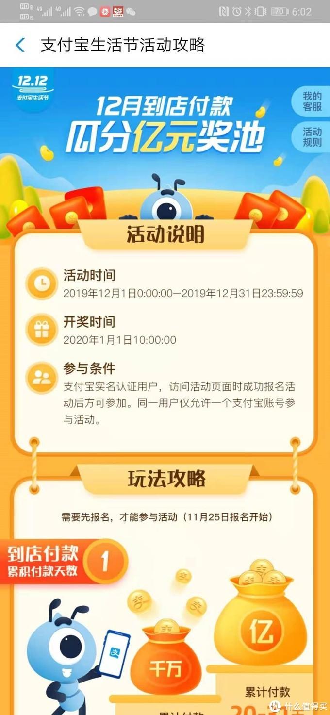 广发领积分,支付宝赚生活费,12月到店付款瓜分一亿!