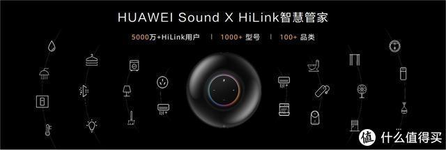 世界最顶级HIFI大厂助阵华为!史上最好听的智能音箱来啦