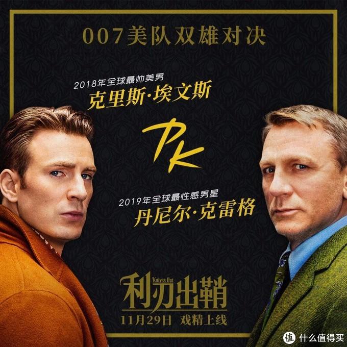 """美队大战007,推理悬疑""""无限流""""!6大关键词了解《利刃出鞘》"""