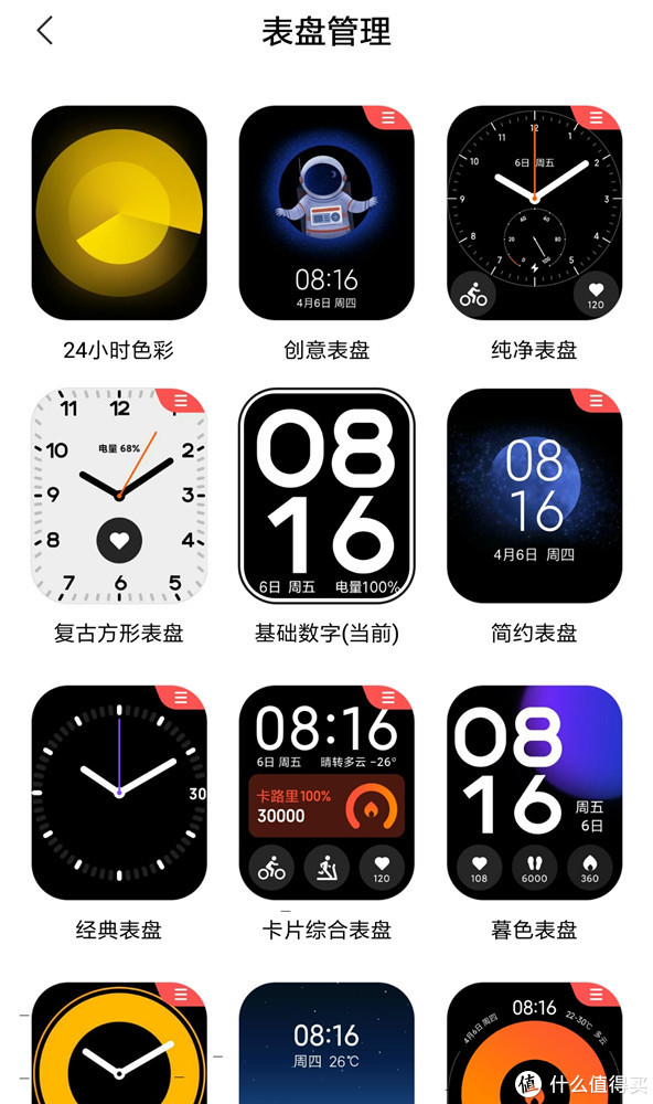 MiWatch ,are you ok?—小米手表