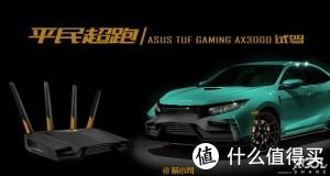 平民超跑 TUF GAMING AX3000 试驾