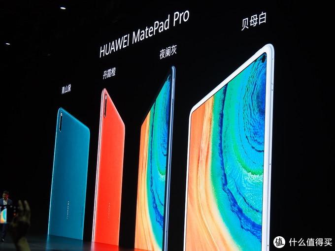 离iPad Pro不到一个iPad OS的距离?HUAWEI 华为 MatePad Pro 平板正式发布