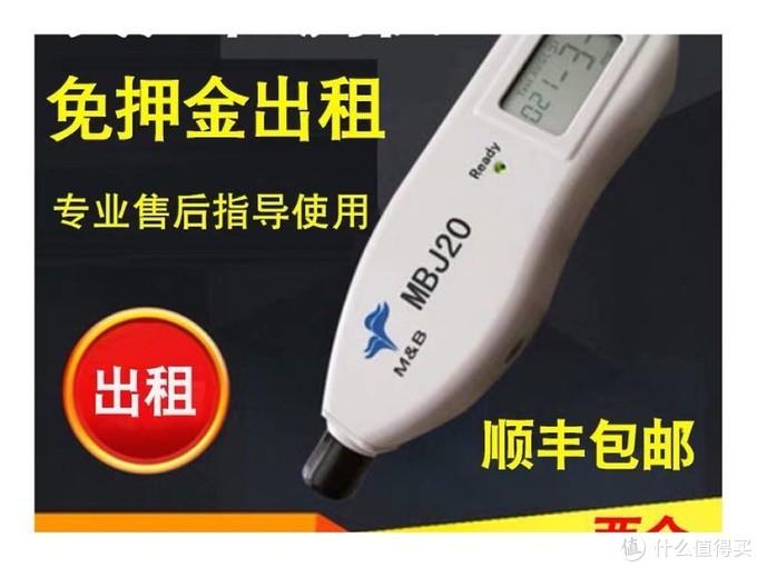 黄疸检测仪