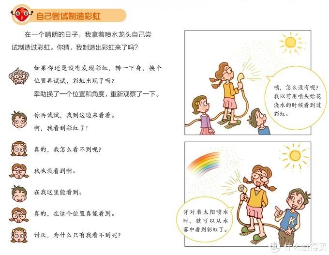 如何激发孩子的求知欲,增进动手能力?速度收藏这份科普书单!