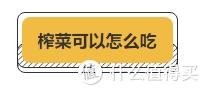 全国榨菜抽检报告:乌江、吉香居、备得福被抽检多次,结果是?