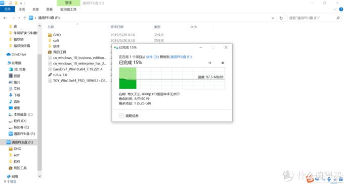 从电脑中往Msata SSD硬盘盒传输数据速度约97.5M/秒,在日常使用时这个速度已经非常不错了。