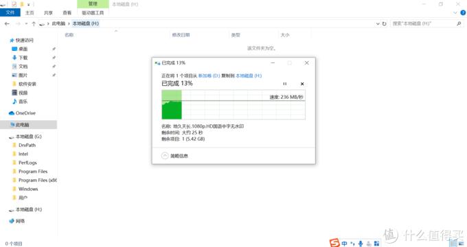 从电脑中往NVME M2 SSD硬盘盒传输数据速度约236M/秒,这个可以说是高速了,当然这个速度不但与硬盘盒有关也与硬盘有很大关系。