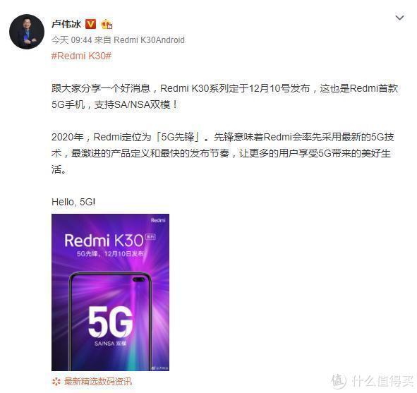 荣耀V30遭狙!Redmi K30确认12月10日发:NSA/SA双模5G双挖孔