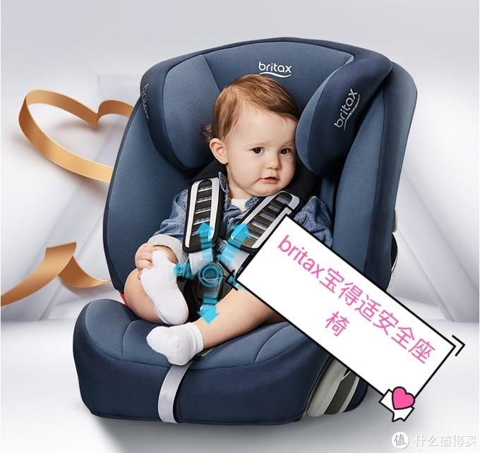 britax宝得适儿童安全座椅