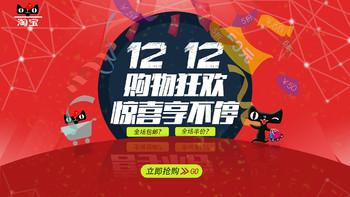 双十二促销活动红包购物指南抢购攻略(活动内容|淘金币|淘宝直播|优惠券|红包雨?)