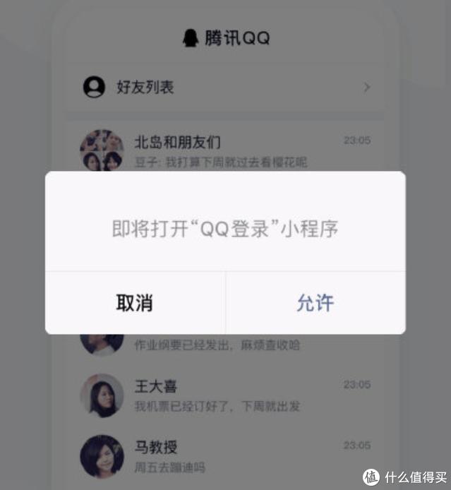 【值日声】微信推出QQ小程序是时代呼声?但为什么00后普遍爱用QQ?