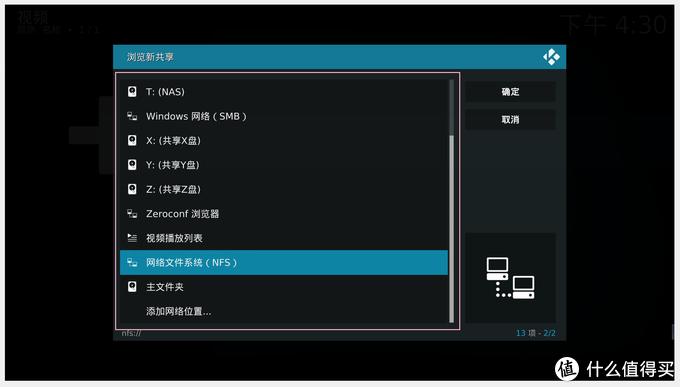 手把手教您设置KODI播放器,3分钟打造家庭影院级媒体库,流畅播放NAS里的原盘电影!