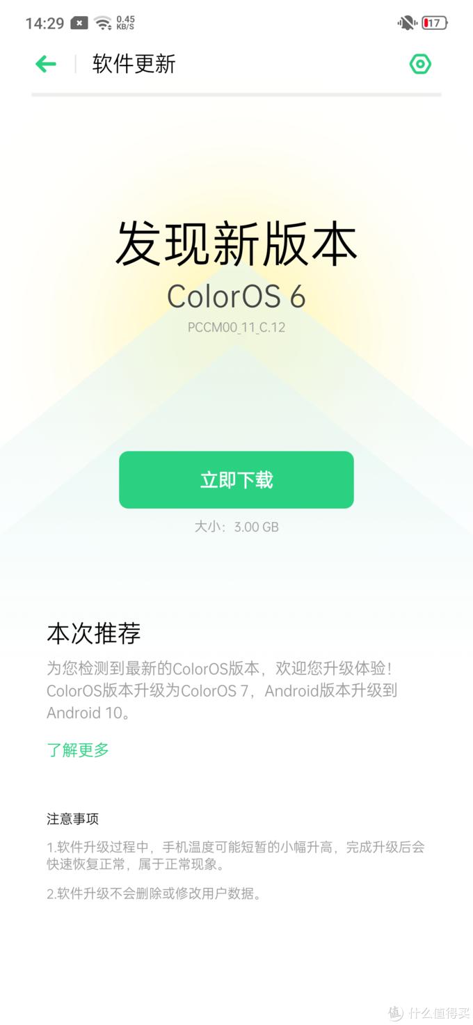 轻快无边界,普通用户尝鲜ColorOS 7,简单对比ColorOS 6