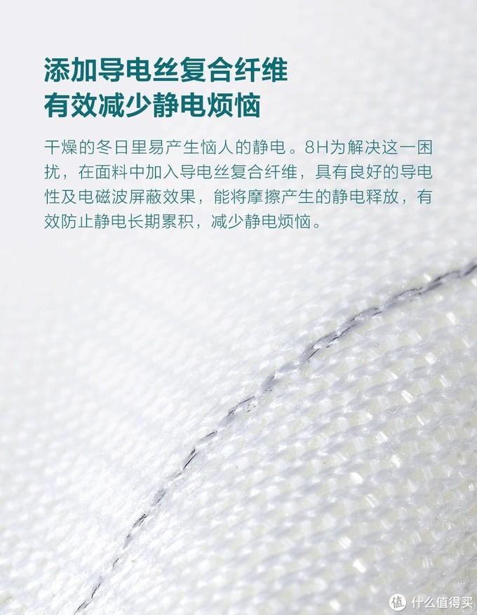 冬日的简单好物 -- 8H 吸湿发热抗菌沙发垫