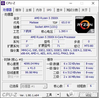 """""""平台一""""的""""3500X""""我超频到了4.1GHz@1.4v"""