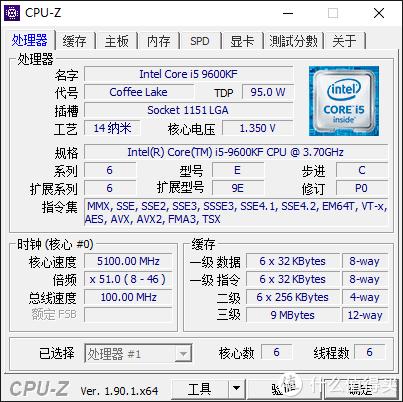 """平台二""""的""""9600KF""""我超频到了5.1GHz@1.35v"""