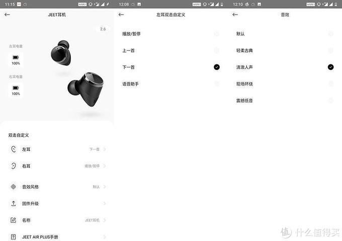 """""""音价比""""碾压千元蓝牙耳机,JEET Air Plus真无线耳机开箱"""