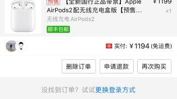 Airpods2使用体验(连接|续航)