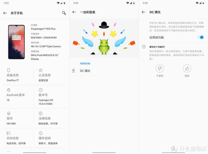 安兔兔全网跑分第一,OnePlus 7T 搭载90Hz流体屏到底好不好