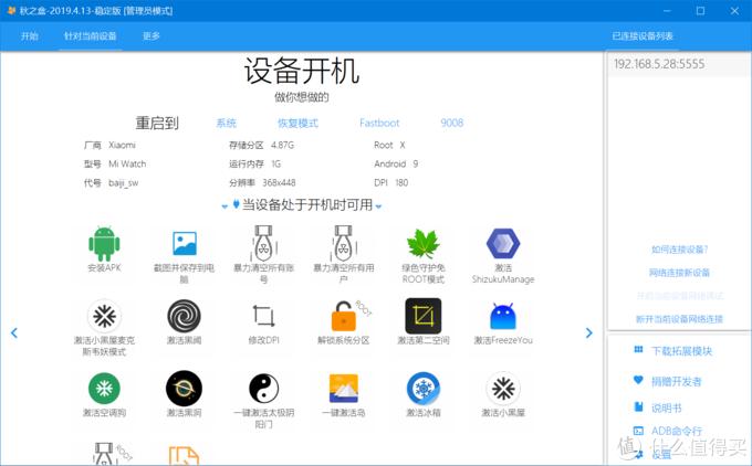 PC端安装应用方法(秋之盒)
