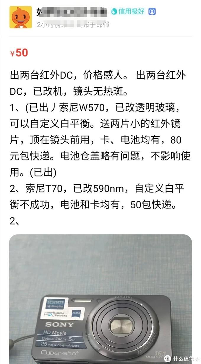 红外W570购买消息