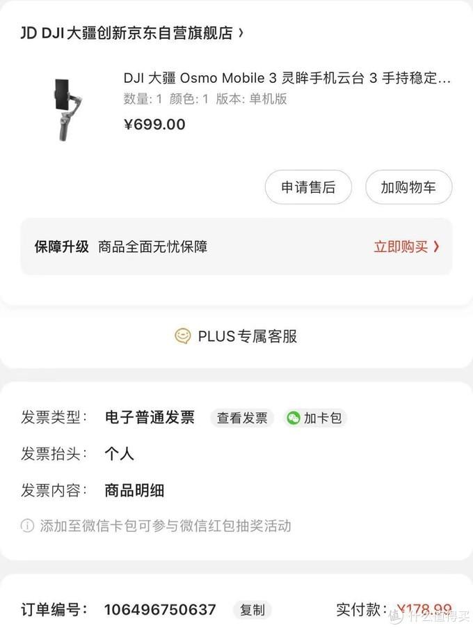 大妈给的小福利-DJI osmo mobile 3