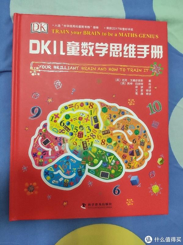 儿童数学思维手册