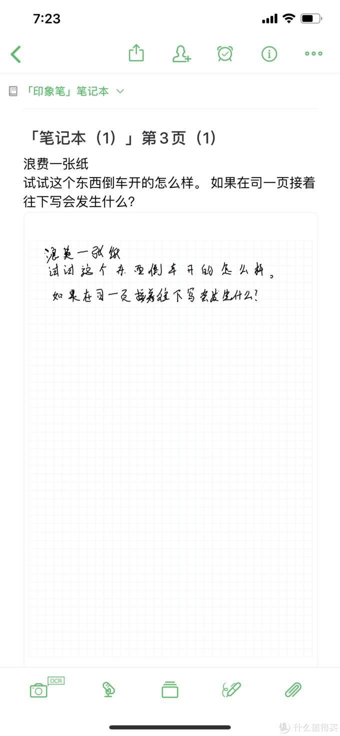 """印象""""笔""""记——EverPEN 智能笔开箱及简单与iPad&pen对比"""